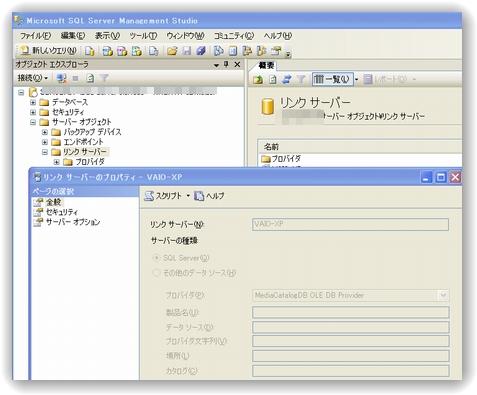 リンクサーバー設定画面