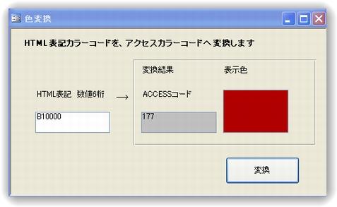 accessカラーコード変換ツール
