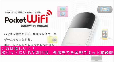 D25HW 「Pocket WiFi」無線ルータ