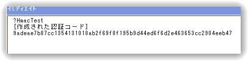access vba hmacテスト実行結果