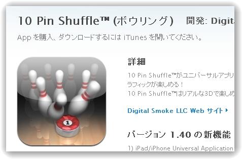 10 Pin Shuffle™ (ボウリング)