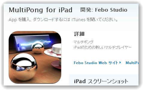 MultiPong for iPad