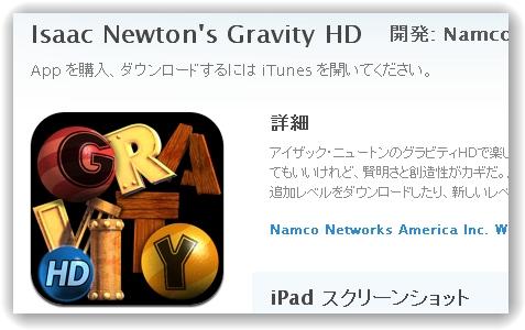 Isaac Newtons Gravity HD