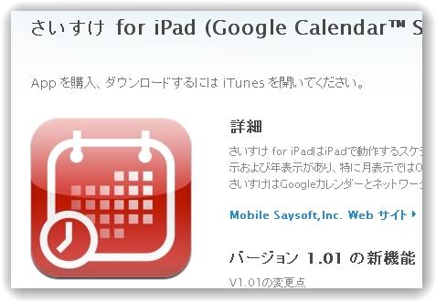 saisuke さいすけ for iPad (Google Calendar™ Sync) - Mobile Saysoft,Inc