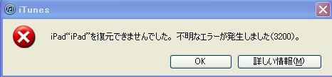ipad_ios5.0_3200エラー