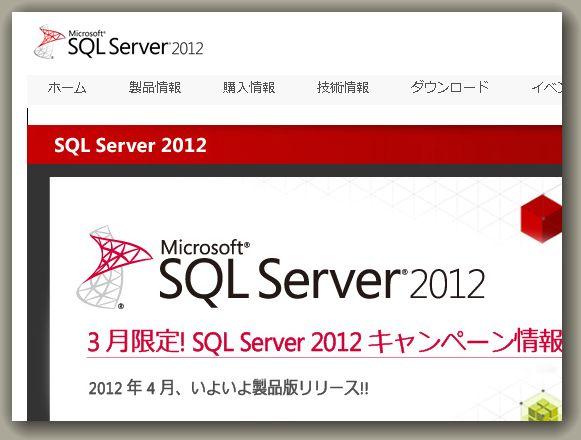 SQLServer2012_ホーム