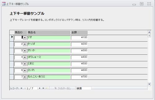 Access上下キー移動サンプル_画面