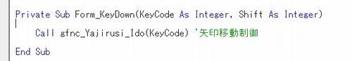 Access上下キー移動サンプル_イベントプロシージャー