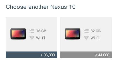 Nexus10価格