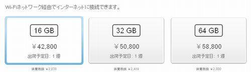 iPadRetina価格