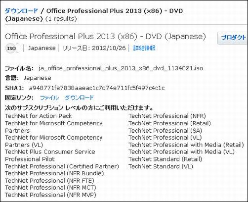 OfficeProPlus2013
