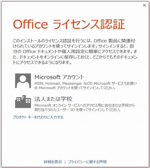 Office2013ライセンス認証画面