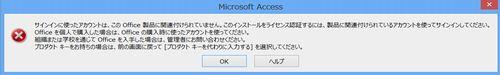 Office2013ライセンス認証エラーメッセージ