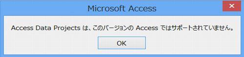 Access2013ADPエラー