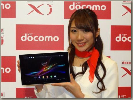 docomo2013発表