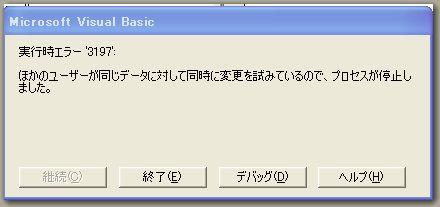 Access-MySQLプロセス停止エラー