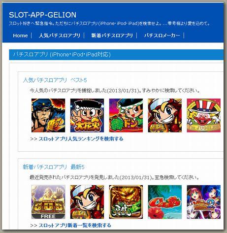 SLOT-APP-GELION(スロットアプゲリオン)サイト画像