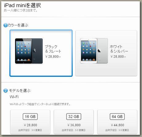 iPadminiAppleストア在庫状況