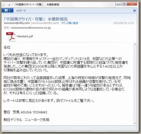 中国軍がサイバー攻撃_便乗ウイルス