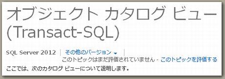 SQLServerオブジェクトカタログビュー