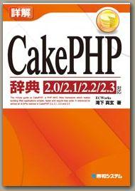 詳解CakePHP辞典表紙