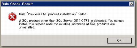 SQLServer2014CTP1_インストールエラー
