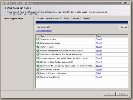 SQLServer2014CTP1_インストールエラー_rule