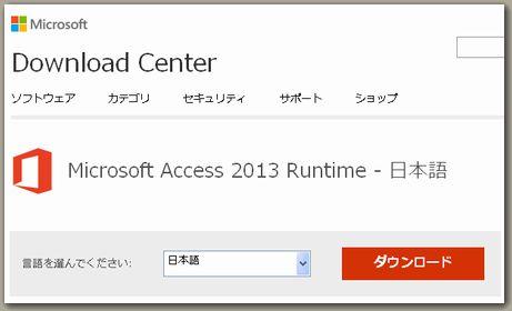 Access2013ランタイム_ダウンロード