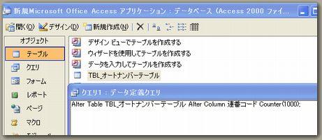 Accessオートナンバー2