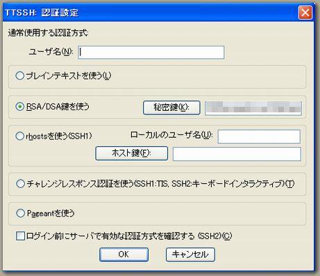 teraterm_xserver接続設定_2