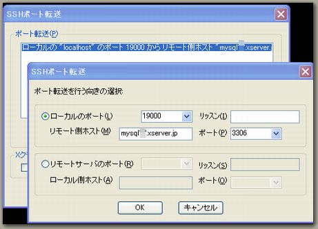 teraterm_xserver接続設定_3