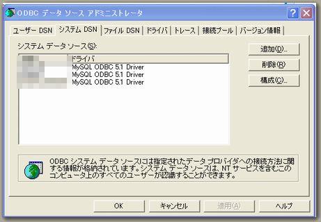MySQLODBC設定_1