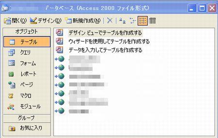 AccessODBCリンク