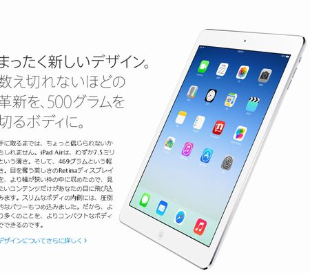 iPadAir_appleサイト