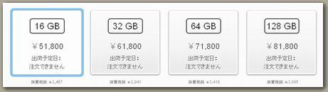 iPadAir_価格
