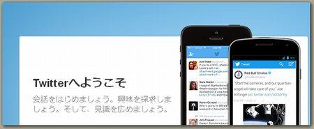 Twitter画像つきツイート
