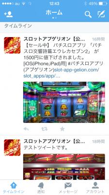 Twitter画像つきツイートイメージ