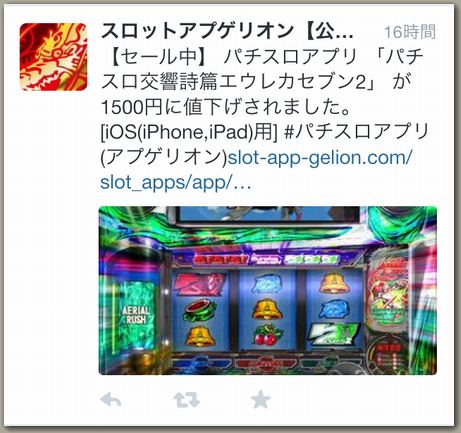 Twitter画像つきツイートイメージ完成イメージ