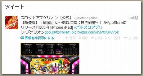 Twitter文字数URL・画像