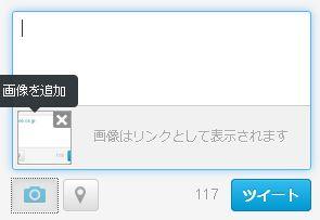Tweet文字数3(画像ファイル)