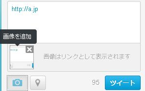 Tweet文字数4(URL+画像ファイル)