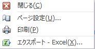 Access2010ショートカットメニューバー_原寸