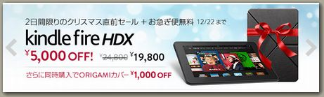 Kindle Fire HDX 7_クリスマスセール