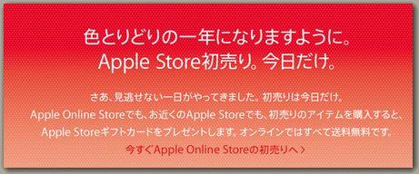 Apple新春セール2014