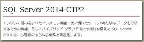 SQLServer2014CTP2