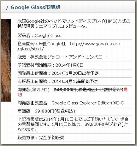 GoogleGlass販売ゲッコー