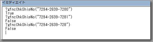 VBA送り状番号チェック2