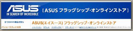 ASUS(エイスース)Amazonオンラインショップ_1