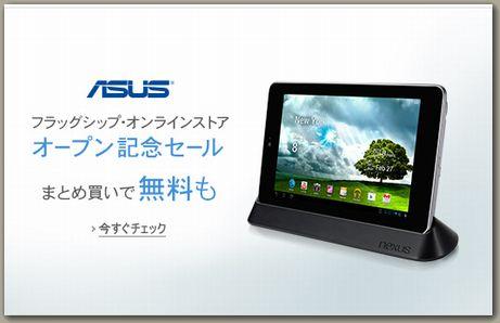 ASUS(エイスース)Amazonオンラインショップ_セール