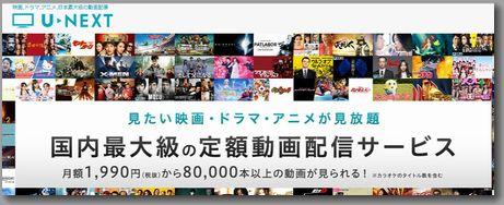 U-NEXT国内最大級の定額動画配信サービス